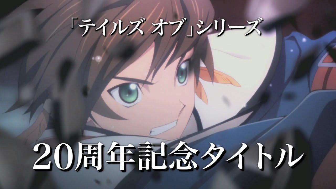 『テイルズ オブ ゼスティリア』PV、CM、アニメ、予約特典の情報をまとめた映像が公開