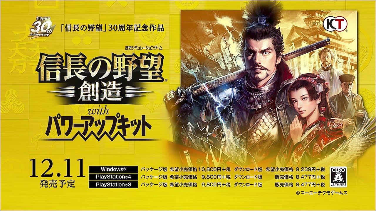 『信長の野望・創造 with パワーアップキット』第2弾PVが公開