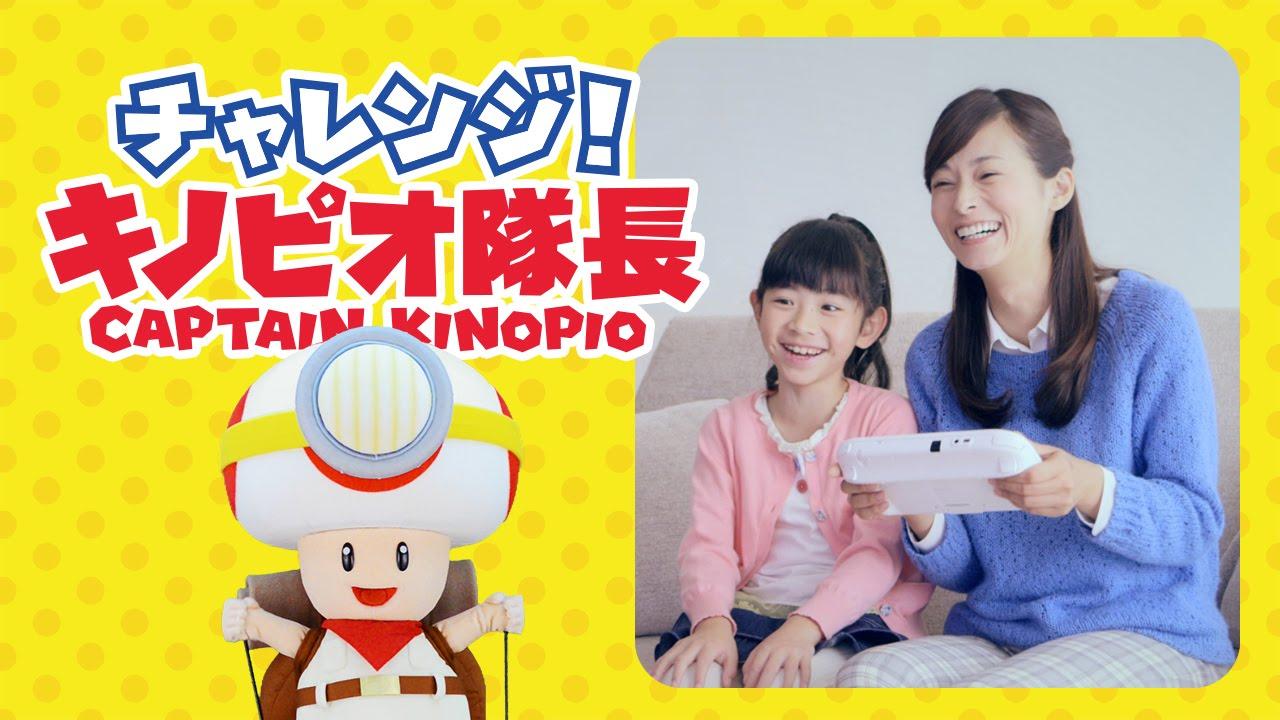 『進め!キノピオ隊長』公式プレイ動画&TVCM2本
