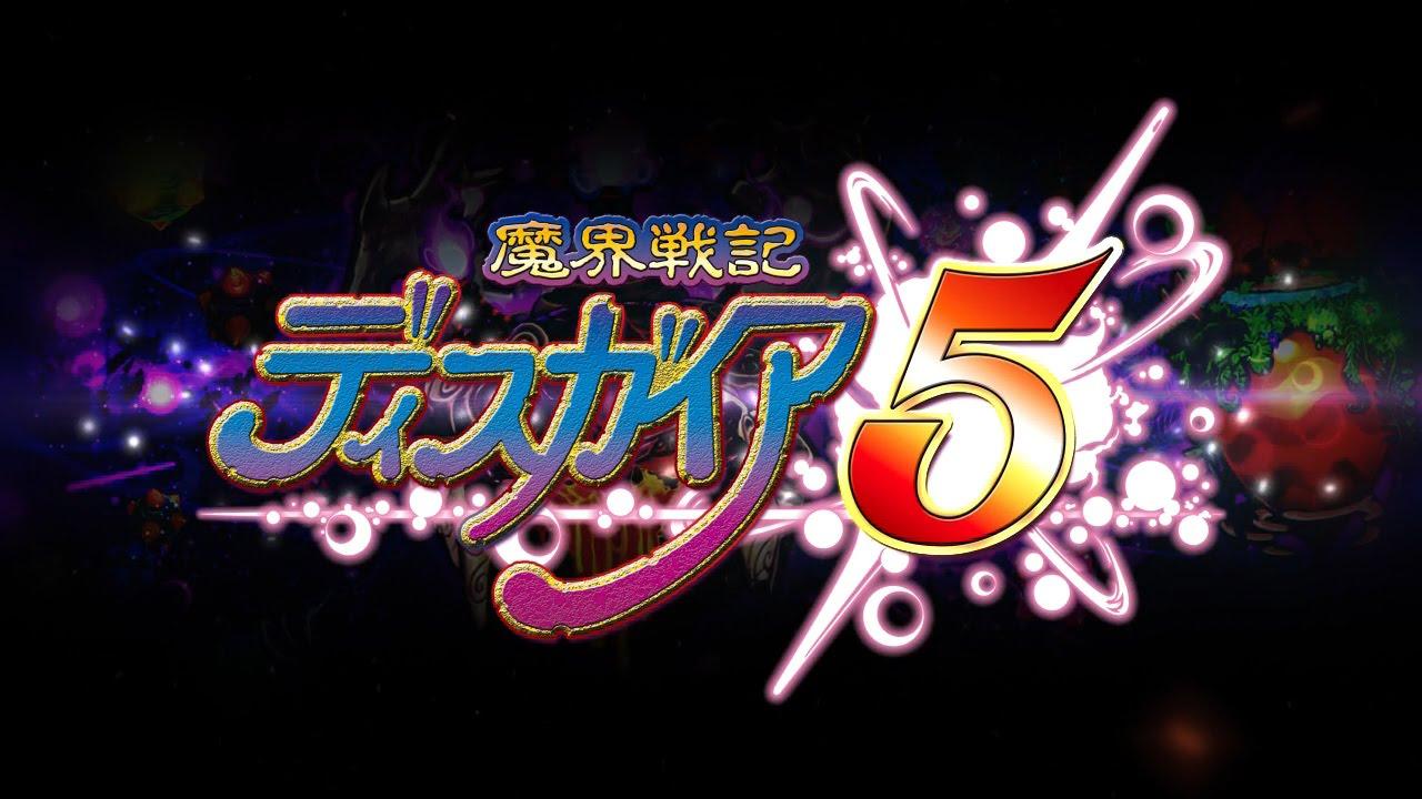 『魔界戦記ディスガイア5』第1弾PV公開!宮野真守さんが歌う主題歌「Kill Real」もチェック!