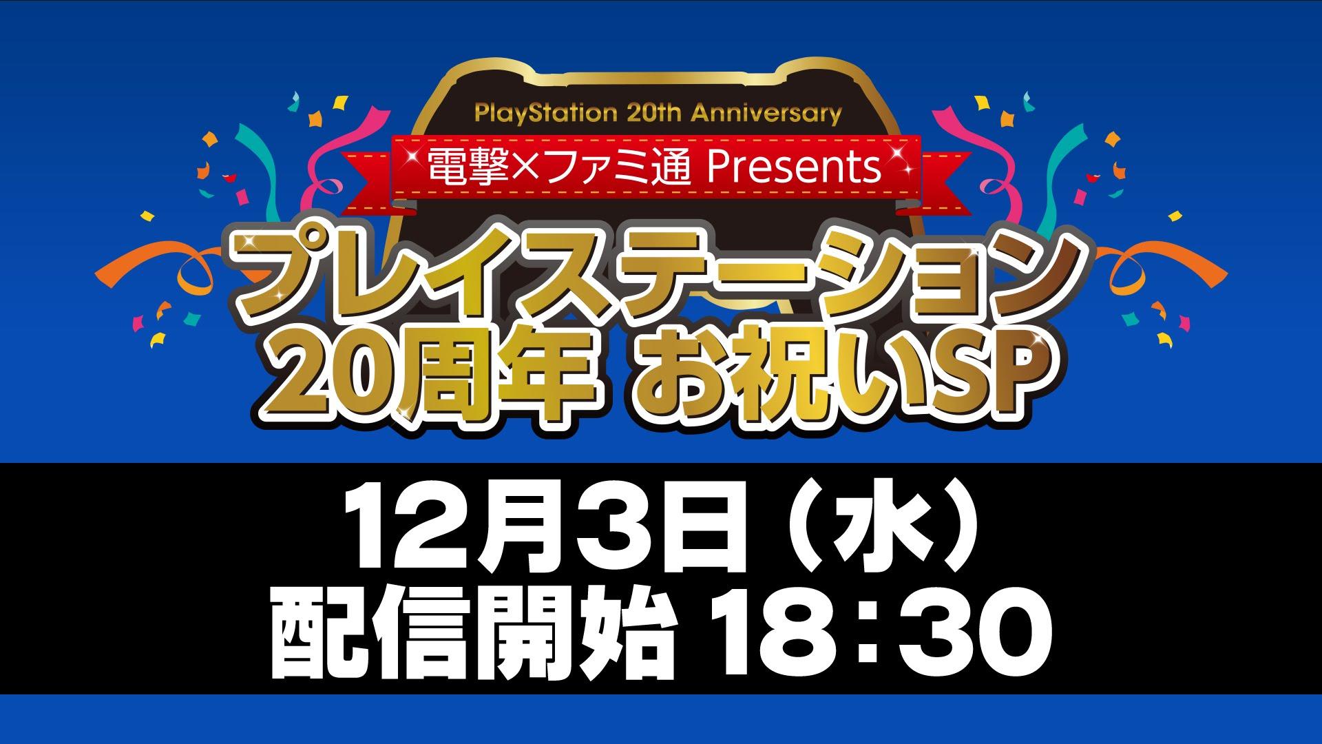 豪華ゲストが続々登場しPSの未来を語る!電撃×ファミ通によるPS20周年を祝う特別生放送が12月3日に配信決定!