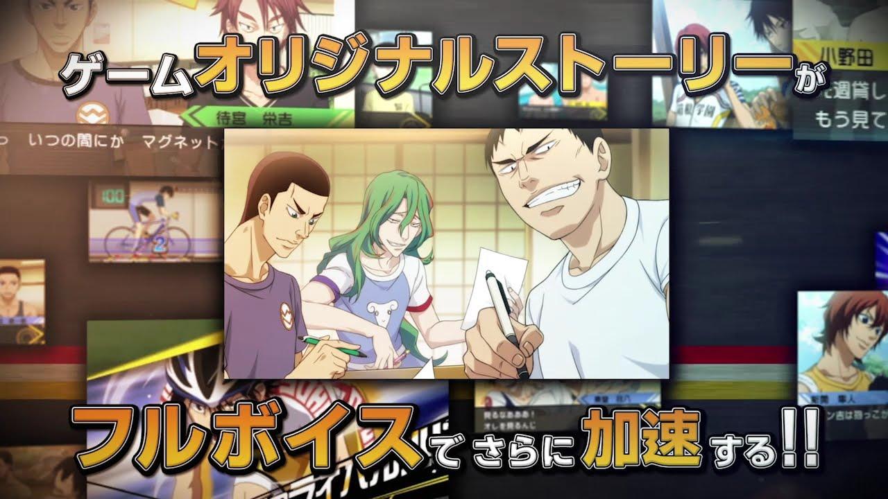 3DS『弱虫ペダル』第2弾PVが公開!初回特典のキャストトークは山下大輝さん、岸尾だいすけさん、松岡禎丞さん