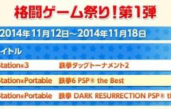 バンナム毎週ディスカウント:今週は格ゲー祭り第1弾!PS3『鉄拳タッグトーナメント2』、PSP『鉄拳6』、PSP『鉄拳DARK RESURRECTION』