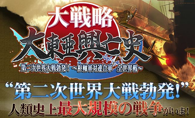 daisenryaku_141125