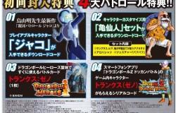 『ドラゴンボールゼノバース』初回特典で貰えるプレイアブルキャラクターは「ジャコ」!