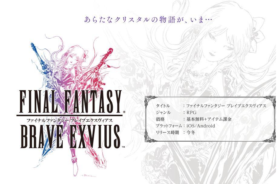 ff-brave-exvius_141118 (0)