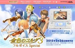 3DS『金色のコルダ3 フルボイスSpecial』2015年2月26日に発売。描き下ろしスチルやキャラクターソング30曲以上を追加収録
