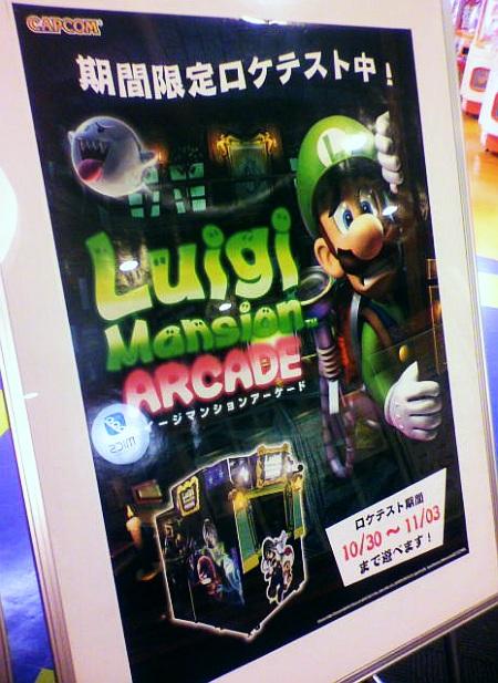 luigi-mansion-arcade_141103