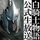 なぜ今?SCEが4年前のゲーム『白騎士物語 -光と闇の覚醒-』を紹介するニコ生番組を11月27日に放送!開発元レベルファイブ日野社長がゲスト!