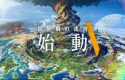 『世界樹の迷宮V』発表!!告知映像が公開