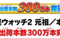 どこまで伸びる!?『妖怪ウォッチ2 元祖/本家』累計出荷本数が300万本を突破!