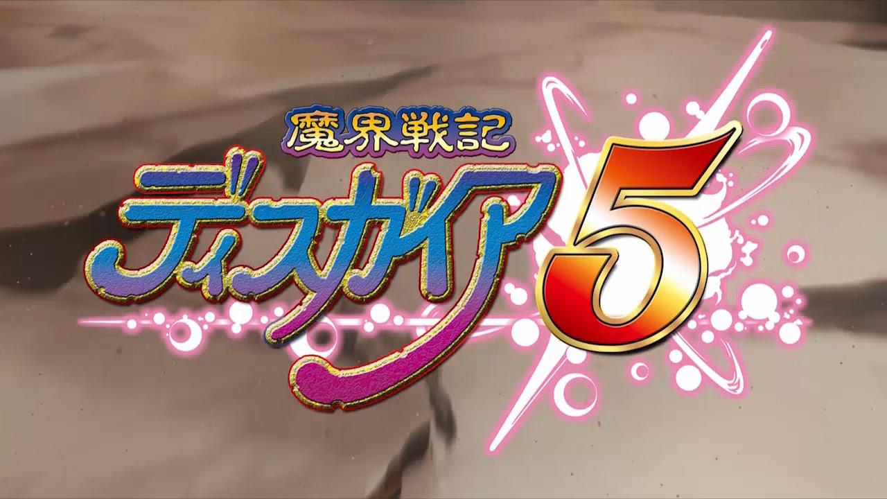 『魔界戦記ディスガイア5』第2弾PVが公開!