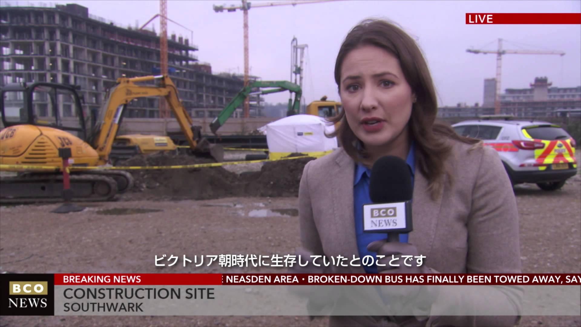 ロンドン市内の工事現場で身長2m、人間比2倍の手足を持つ謎の生物の骨が発見!これってもしかして…