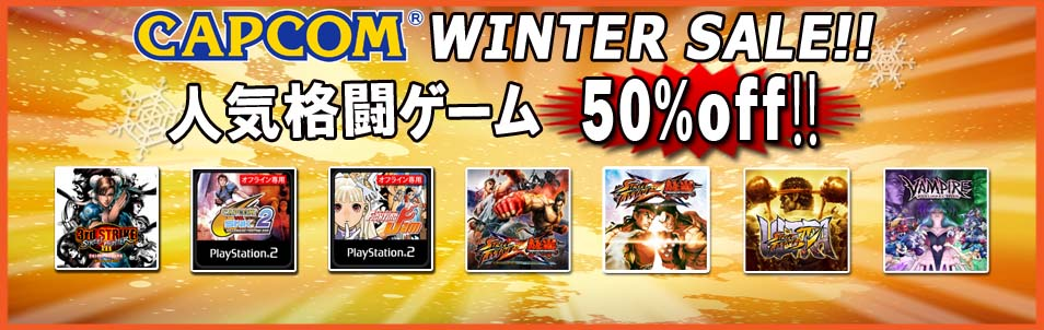 capcom-winter-sale_141217