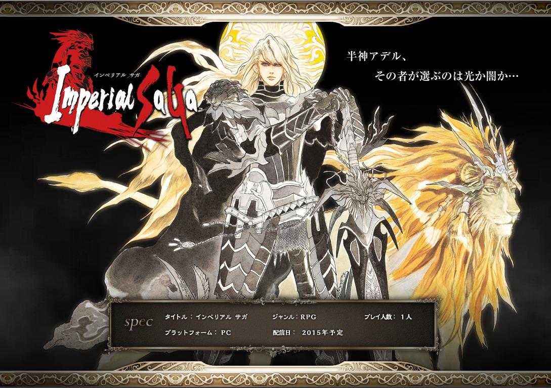 imperial-saga_141214