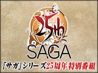 saga-25h_141205