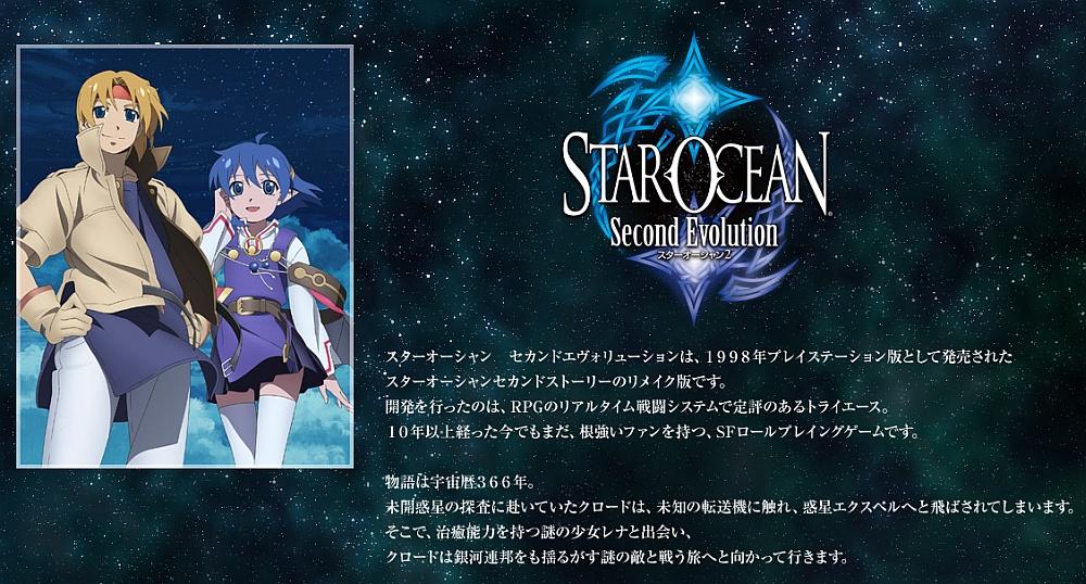 starocean2_141201