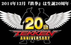 『鉄拳7』最新情報あり!「鉄拳20周年ファン感謝祭」12月7日に開催決定!ニコ生で配信