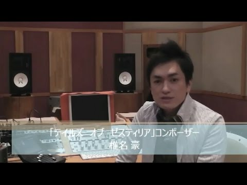 『テイルズ オブ ゼスティリア』作曲家・椎名豪氏のインタビュー動画が公開!