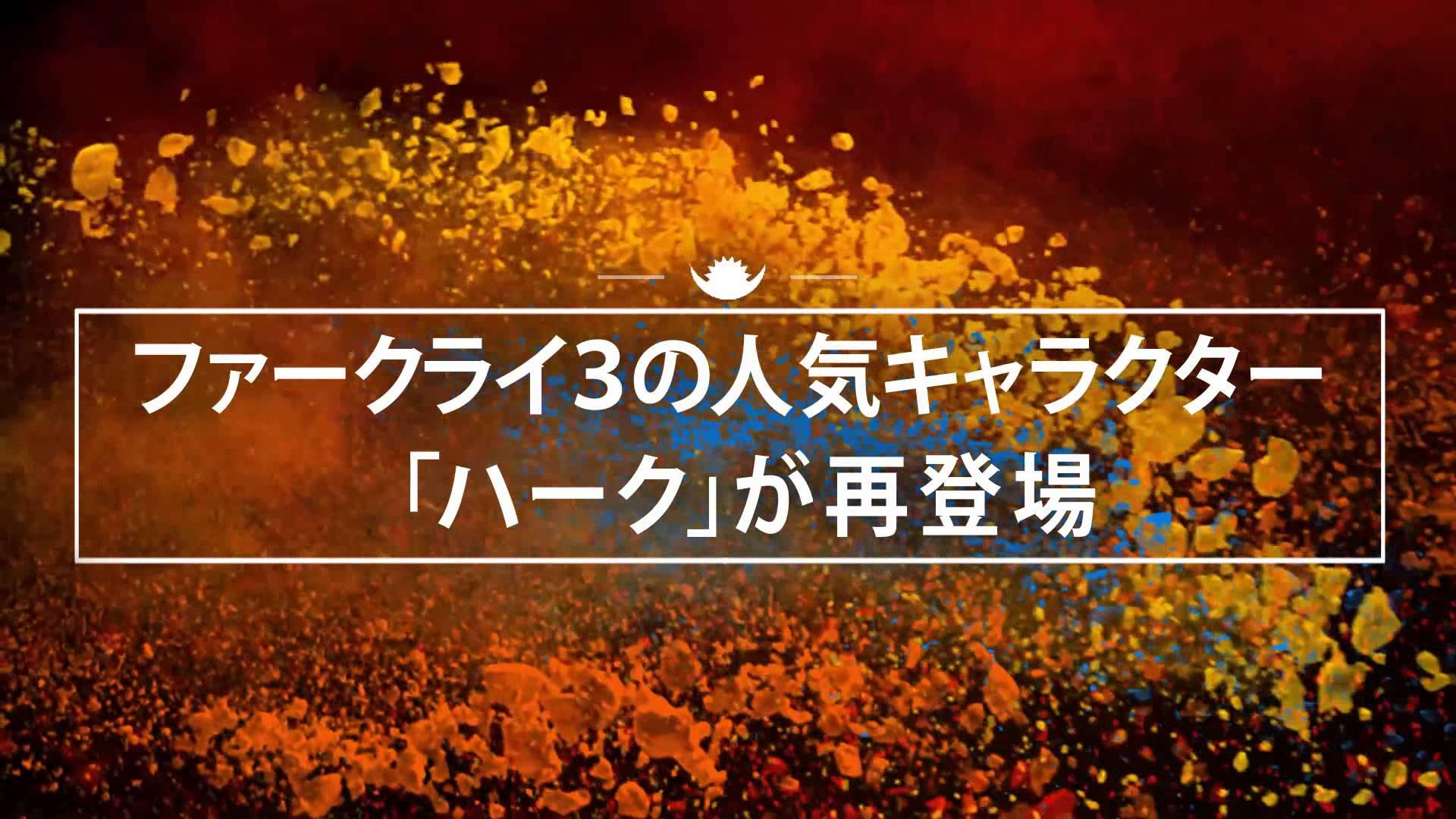 『ファークライ4』4つのDLC&限定ミッションをセットにした「シーズンパス」が発売決定!DL版早期購入特典も発表