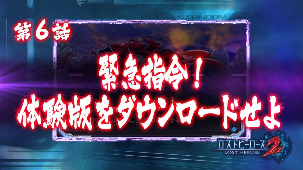 『ロストヒーローズ2』予告PV第6話「緊急指令!体験版をダウンロードせよ!」