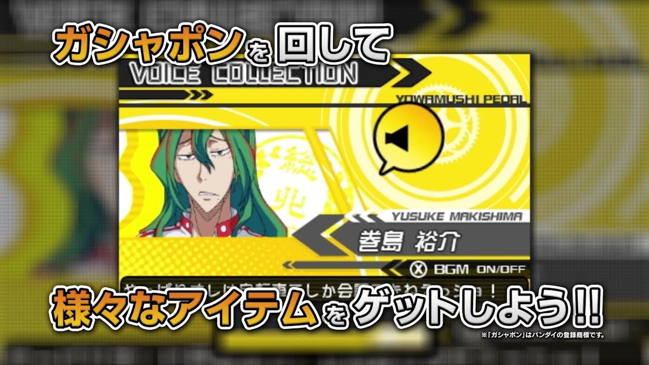『弱虫ペダル 明日への高回転』御堂筋がキモッ!を連発しながらゲームを紹介する第3弾PVが公開!