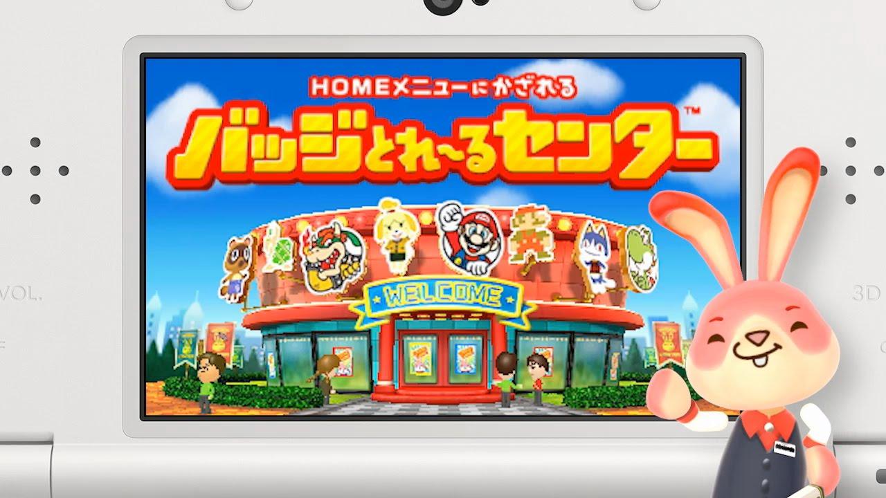 3DS『バッジとれ~るセンター』配信1ヶ月で100万ダウンロード突破!記念に無料プレイがプレゼント