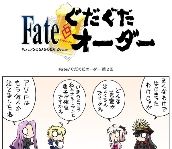 fate-gudaguda-order_150129