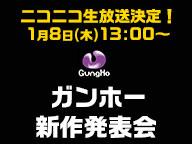 gungho_150106