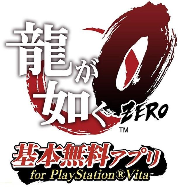 ryu-ga-gotoku-zero_150115 (0)
