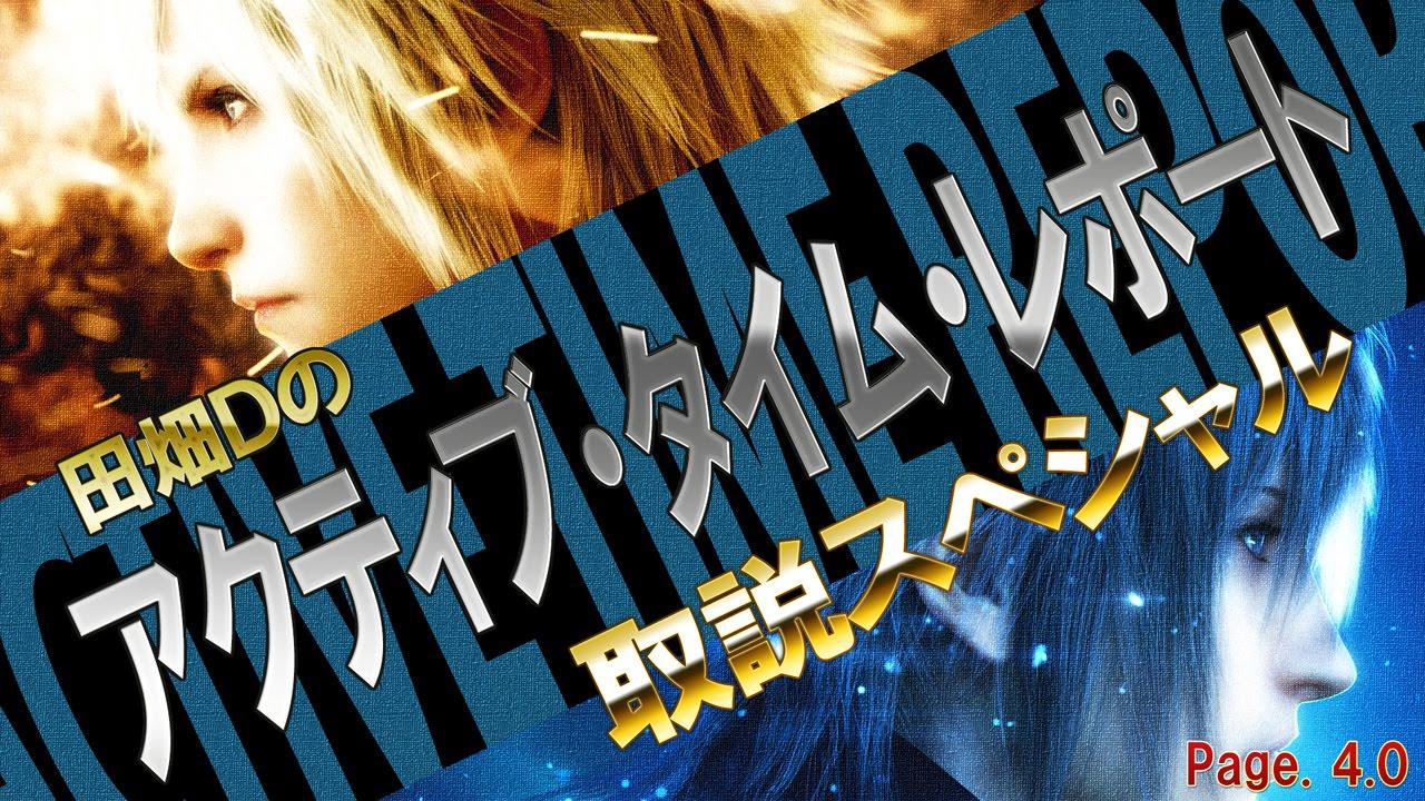 『ファイナルファンタジーXV』体験版の内容を詳細に解説するニコ生が2月20日に放送決定!