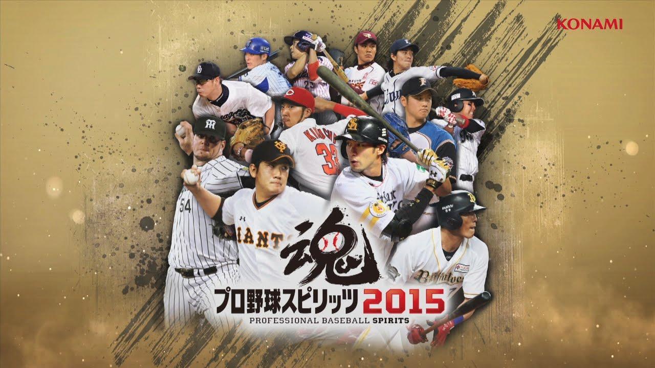 『プロ野球スピリッツ2015』3Dスキャンによる新世代の顔モデリングや「プロ野球速報プレイ」など様々な特徴を紹介するPVが公開