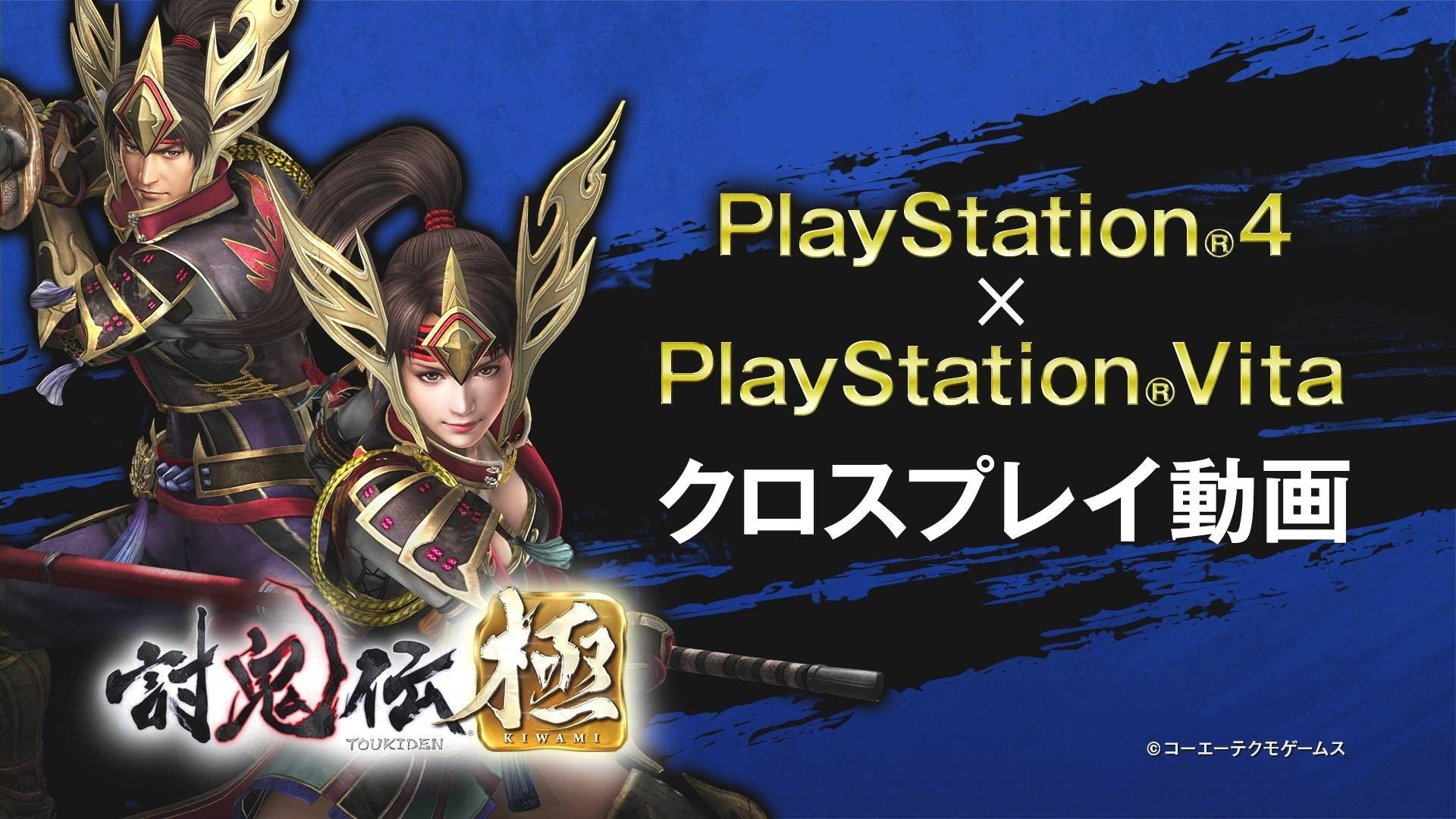 『討鬼伝 極』PS4×PS Vitaクロスプレイ動画が公開