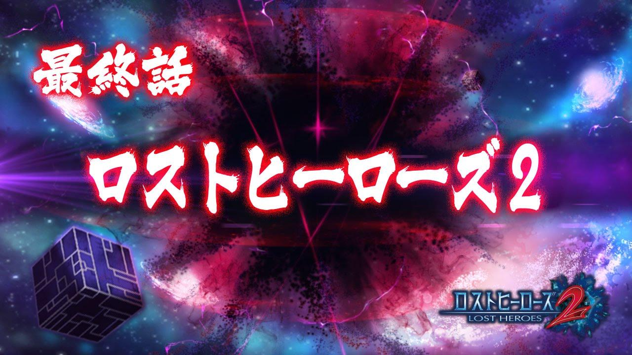 『ロストヒーローズ2』予告PV最終話公開!3分半にわたってヒーロー技&合体技が次々と流れる熱い映像!