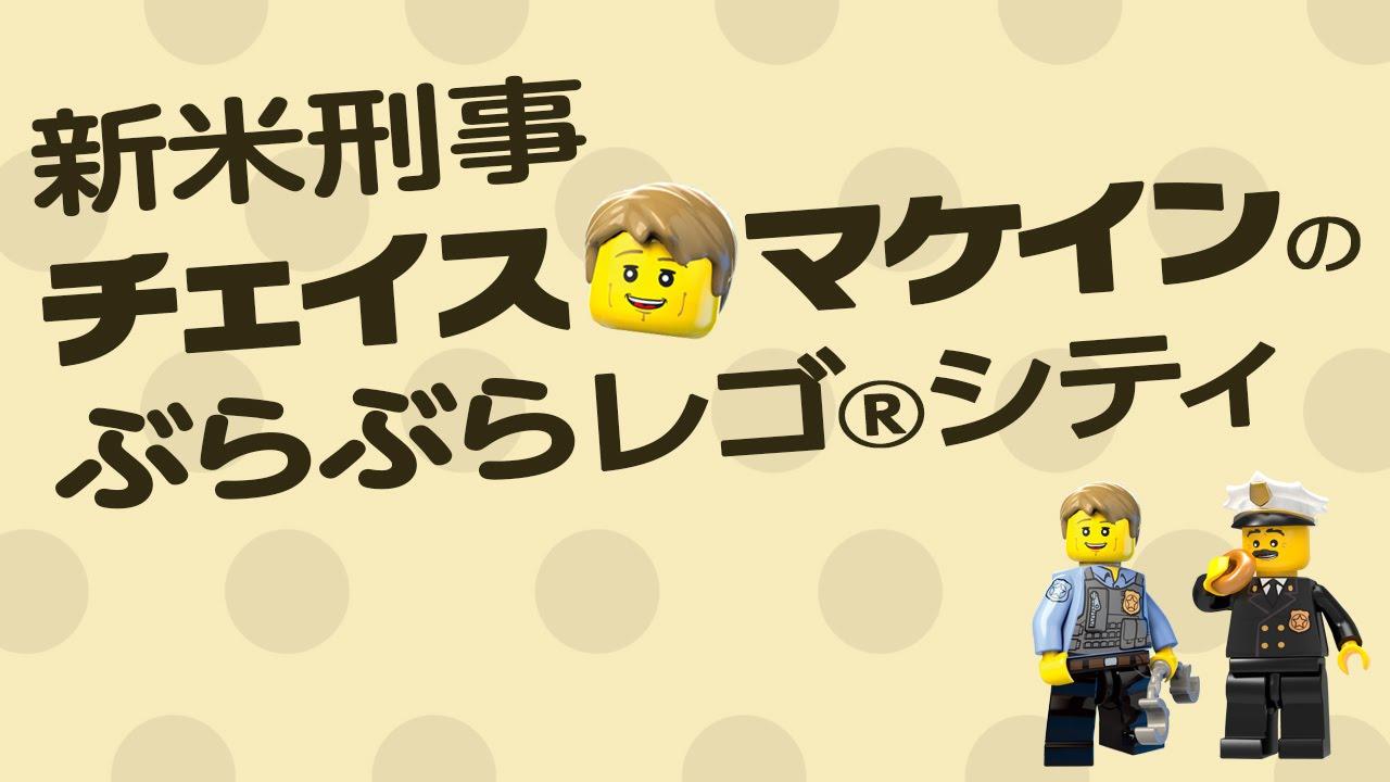 3DS『レゴシティ アンダーカバー チェイスビギンズ』チェイスが体を張ってゲーム紹介!約11分にも及ぶPVが公開