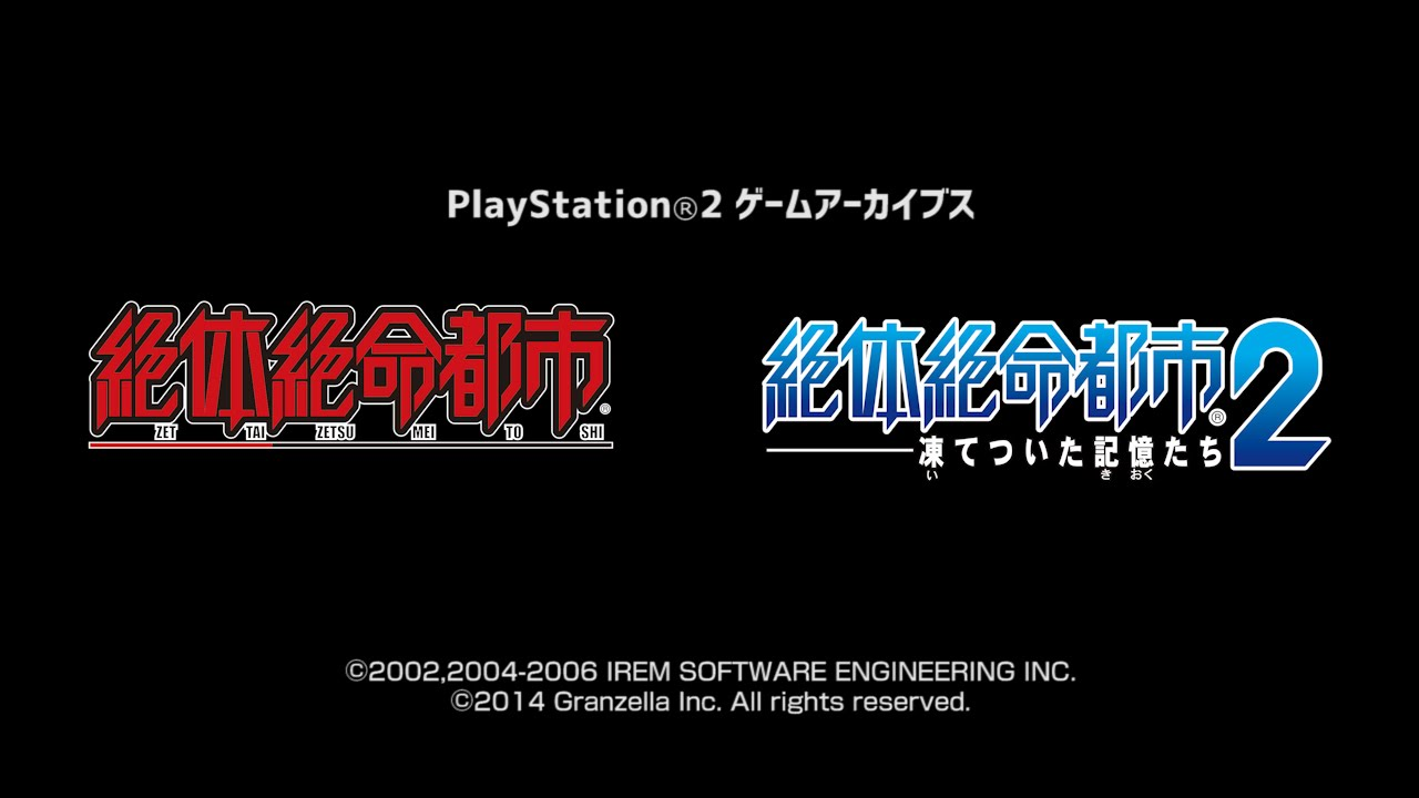 PS2アーカイブス『絶体絶命都市』&『絶体絶命都市2』が2月18日より配信決定!