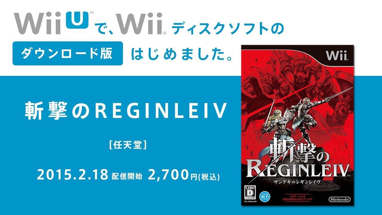 Wii『斬撃のレギンレイヴ』DL版が本日配信!Amazonで37%オフで購入可能!『パンドラの塔』&『罪と罰』も37%オフで予約受付中