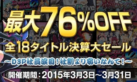 d3p-sale_150303
