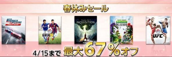 ea-spring-sale_150325