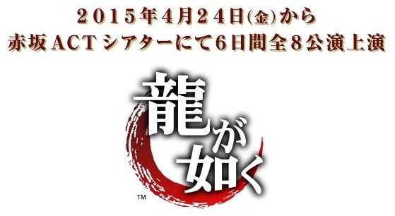 ryu-ga-gotoku-butai-l_150306