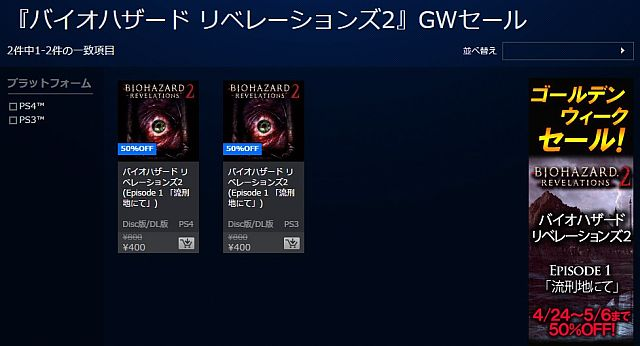biohazard-revelations-2_150424