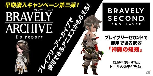 bravely-second-skc_150406
