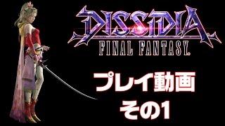 dissidia-ff_150417