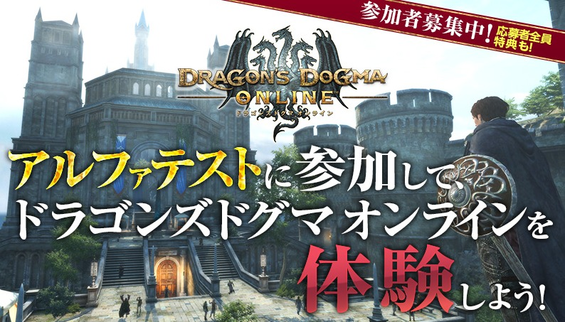 dragons-dogma-online-alphatest_150404
