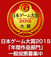 japan-game-awards-2015-l_150406