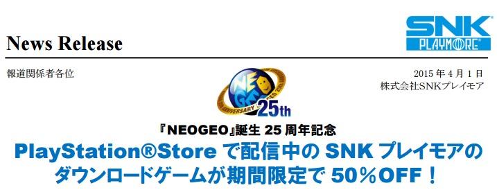neogeo-25th-sale-nl_150401