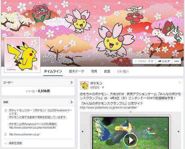 pokemon-facebook_150402