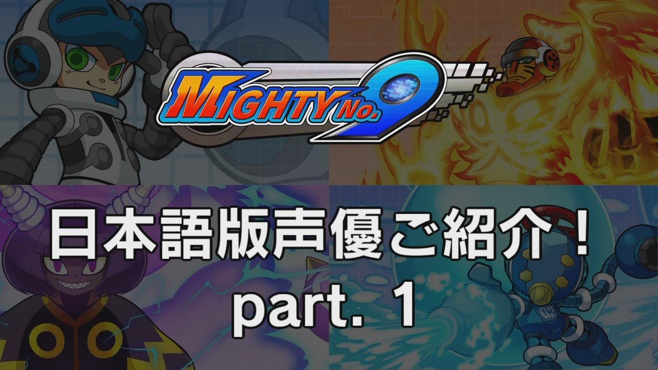 mighty-no9_150601