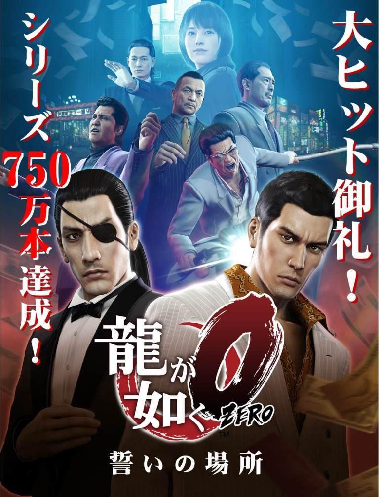 ryu-ga-gotoku_150612