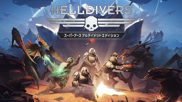 helldivers_150803 (1)